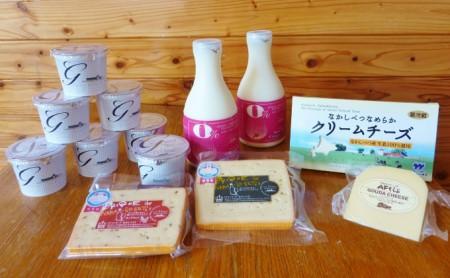 2種のヨーグルト・4種のチーズのセット【ラ・レトリなかしべつ】北海道中標津町