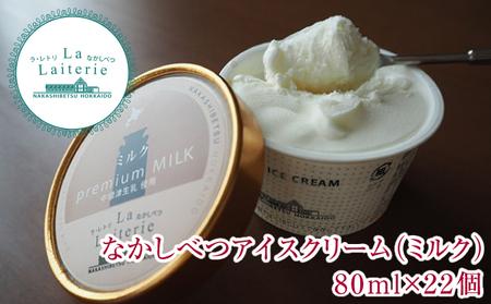 プレミアムアイスクリーム ミルク味 80ml×24個【ラ・レトリなかしべつ】北海道中標津町
