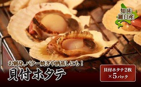 知床羅臼産 貝付ホタテ 約1kg