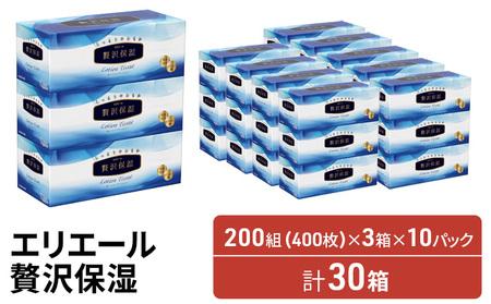エリエール贅沢保湿200W3P×10パック 計30箱