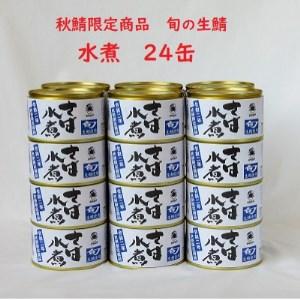 秋鯖限定品 さば缶詰水煮 200g 24缶入【生鯖使用】【1132296】