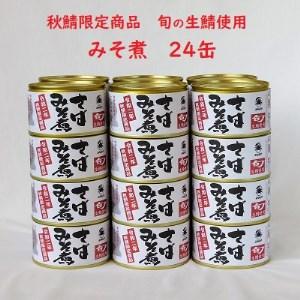 秋鯖限定品 さば缶詰みそ煮 200g 24缶入【生鯖使用】【1132297】