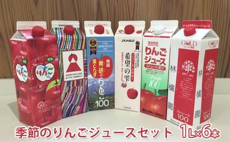 季節のりんごジュースセット1L×6本