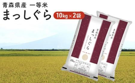 令和2年度産 青森県産 一等米・まっしぐら20kg(精米・10kg×2袋)