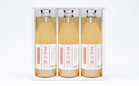 親子三代最高位の「りんごジュース 百年の想い1L」×3本