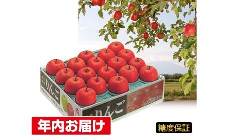 年内 糖度保証サンふじ約5kg 青森県平川市産
