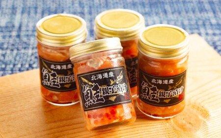 10-43 鮭親子漬けセット(4個)【年内発送の受付は終了いたしました。1月中旬以降のお届けとなります。】