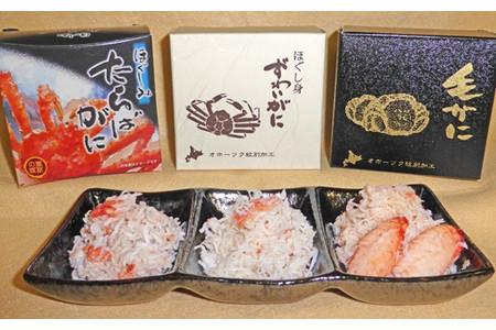 10-176 特選三缶王!!紋別三大ガニ缶詰セット