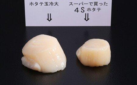 20-68 オホーツク産ホタテ玉冷大2kg