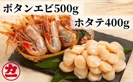 10-224 オホーツク産ホタテ(400g)とぼたん海老(500g)セット