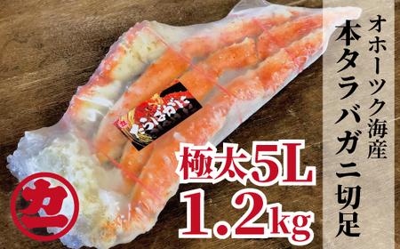 25-19 オホーツク産本タラバガニ切足【5L 1.2kg】【12月8日で年内発送の受付は終了いたしました。1月中旬以降のお届けとなります。】