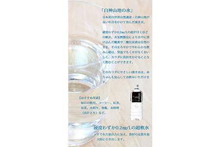 【2623-0019】年12回お届け!!白神山地の水2L×12本【【定期便】】【ふるさと納税】
