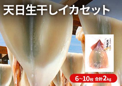 青森県鰺ヶ沢町 生干しイカ 8枚セット ※ご入金確認後 3ヶ月以内の発送になります。 青森 イカ いか 国産 魚介