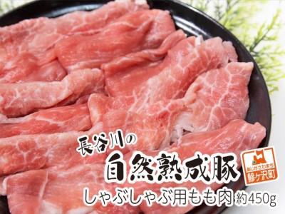 しゃぶしゃぶ用モモ肉 コクのある旨味とジューシーさが特徴!!「長谷川の自然熟成豚」