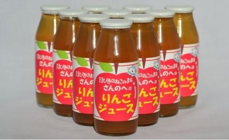りんごジュース(ストレート)180ml×10本 【11ぴきのねこラベル】
