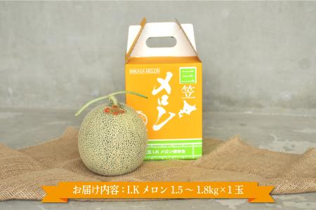 2.【先行予約】【数量限定】三笠メロン(I.K) 1玉