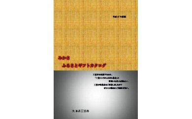 1.『みかさふるさとギフトカタログ』よりお好きな商品を【20p】