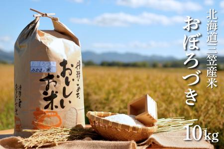 10.三笠産のおいしい米 新米(10kg)おぼろづき