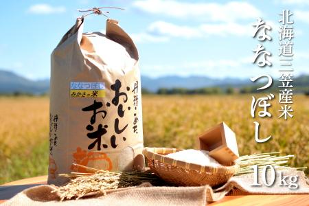 11.三笠産のおいしい米 ななつぼし(10kg)