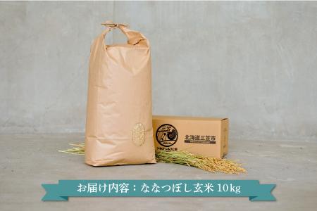 《先行予約》令和3年産新米「ななつぼし」玄米10㎏【01066】