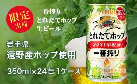【な】一番搾りとれたてホップ生ビール2020 350ml×24缶