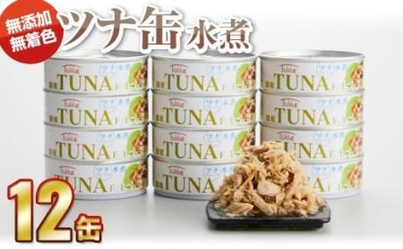 RT862 メバチマグロで作ったツナ缶詰(水煮)12缶セット