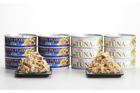 RT864 メバチマグロで作ったツナ缶詰(水煮・オイル漬)12缶セット