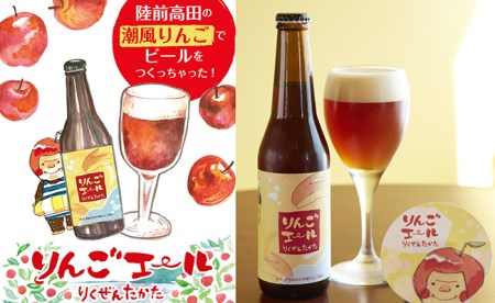 RT354 陸前高田の地ビール3種 24本セット【12月中旬発送】