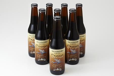 RT217 いわて蔵ビール 三陸広田湾産牡蠣のスタウト×8本