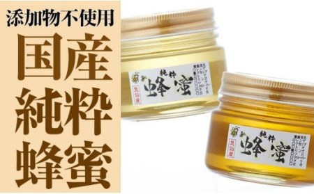 RT194 気仙養蜂の国産純粋蜂蜜180g×2個セット(アカシア・トチ)