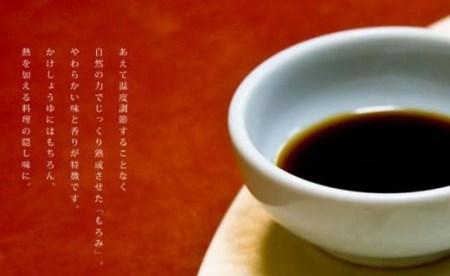 RT031 八木澤商店 奇跡の醤(ひしお)