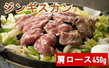 お肉屋さんの特製だれ付きジンギスカン600g