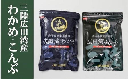 RT927 広田湾漁協からお届け!わかめ・こんぶセット