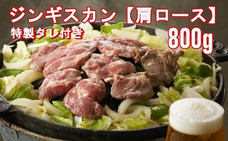 RT365 お肉屋さんの特製だれ付きジンギスカン1㎏