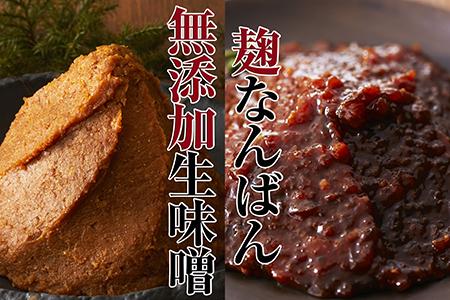 RT733 小島の味噌・麹なんばんセット