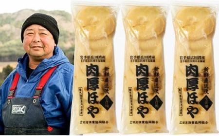 RT780 かき小屋広田湾の冷凍ほや300g×3袋