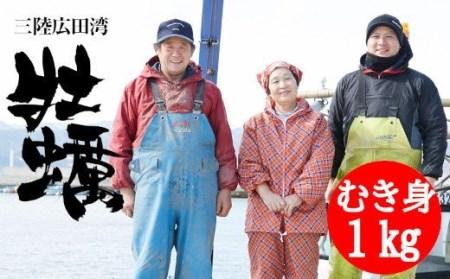 RT424 鈴木さんのむき身牡蠣Mサイズ1kg