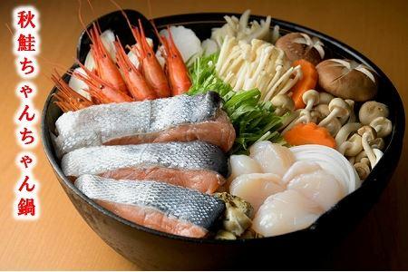 FA-01008 【北海道根室産】秋鮭ちゃんちゃん鍋セット(3~4人前)