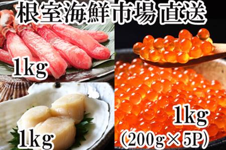 FD-28005 いくら醤油漬け、お刺身用ほたて貝柱、お刺身用ずわいがに棒肉