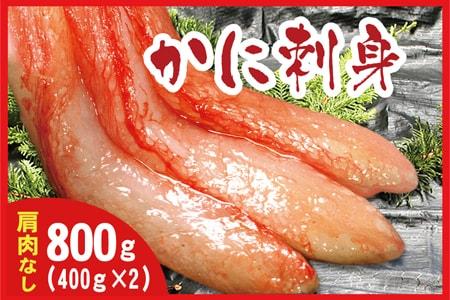 紅ズワイガニむき身400g×2。生食可、刺身OK。寿司のネタ、カニしゃぶ、カニ鍋等。