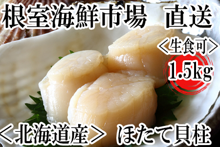 根室海鮮市場<直送>刺身用ほたて貝柱(計1.8kg) A-28142