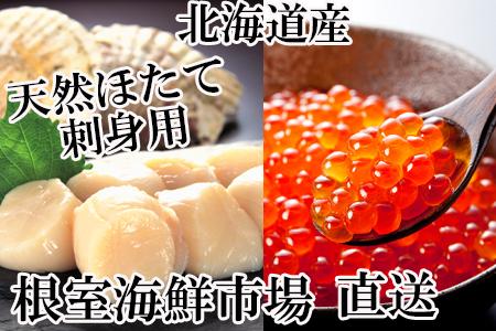 FA-14001 いくら醤油漬・天然ほたて貝柱 根室海鮮市場[直送]