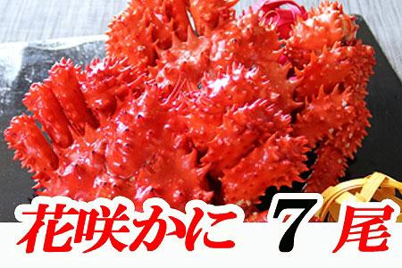 FD-70002 北海道根室産 花咲ガニ500g前後~650g前後×7尾
