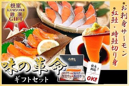 FA-24003 お刺身サーモン・紅鮭・時鮭切身セット