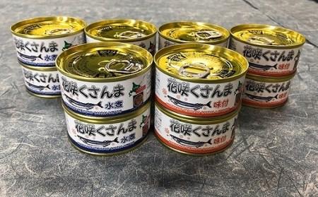 FA-02001 北海道根室産 花咲くさんま水煮・味付(計12缶)