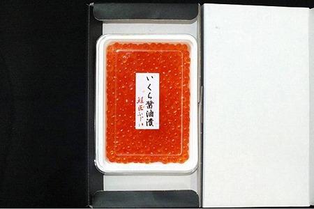 FA-42002 北海道根室産 いくら醤油漬230g