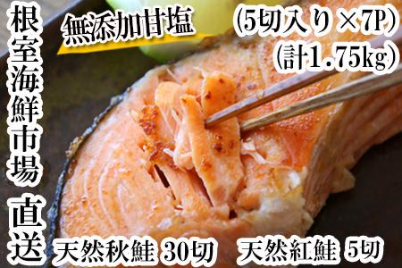 A-28006 根室海鮮市場<直送>甘口秋鮭5切×6P(計30切、約1.8kg)