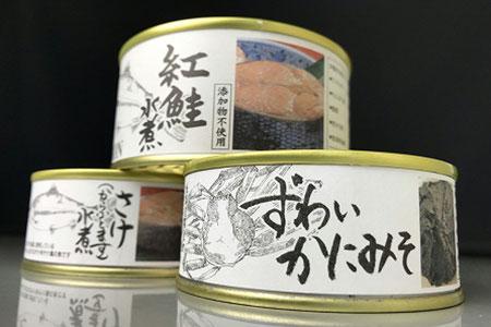FA-18003 さけ水煮缶2種とかにみそ缶