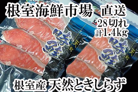 FA-14005 北海道根室産 甘口時しらず切身4切×5P(計20切)