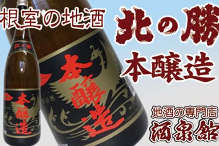 A-03004 北の勝「本醸造」1800ml×1本
